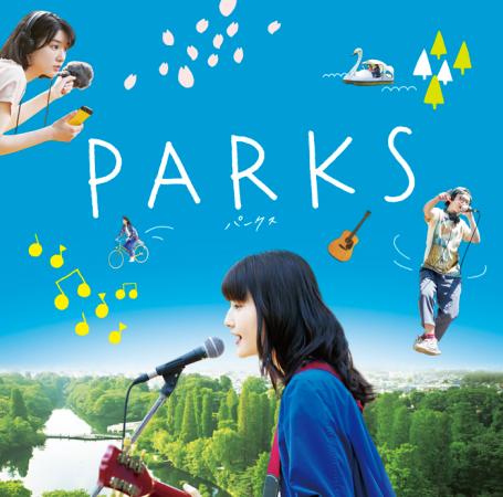 映画「PARKS」サウンドトラック